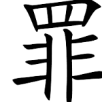 chinese_symbols_for_pain_6215_2_0